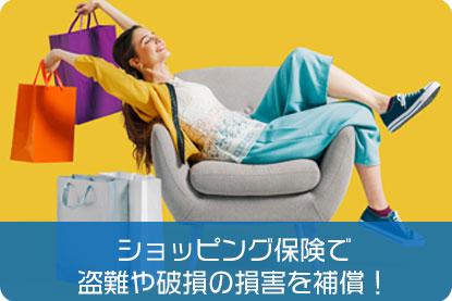 ショッピング保険で盗難や破損の損害を補償!