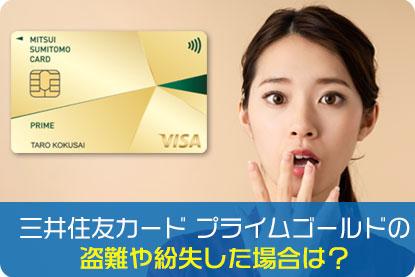 三井住友カード プライムゴールドの盗難や紛失した場合は?