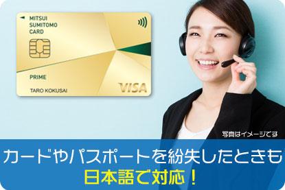 カードやパスポートを紛失したときも日本語で対応!