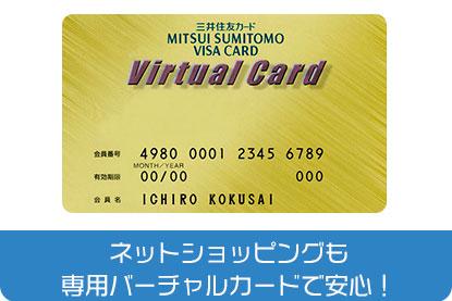 ネットショッピングも専用バーチャルカードで安心!