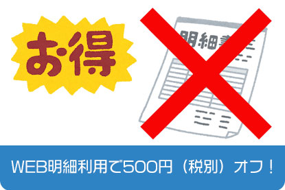WEB明細利用で500円(税別)オフ!