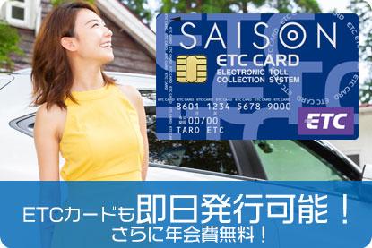 ETCカードも即日発行可能!さらに年会費無料!