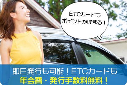 即日発行も可能!ETCカードの年会費・発行手数料無料!