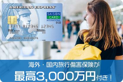 海外・国内旅行傷害保険が最高3,000万円補償!