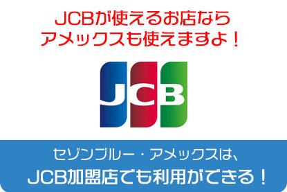 セゾンブルー・アメックスは、JCB加盟店でも利用ができる!
