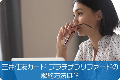三井住友カード プラチナプリファードの解約方法は?