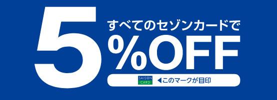 西友・LIVIN・SUNNYで毎月第1・第3土曜日は5%OFF!