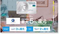 セゾンパール・アメックス公式サイト
