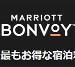 【スイートルームも夢じゃない!】ルネッサンスリゾートオキナワでMarriott Bonvoyのプラチナ特典を詳しく解説!