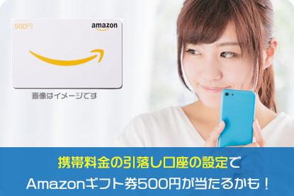 携帯料金の引落し口座の設定でAmazonギフト券500円が当たるかも!