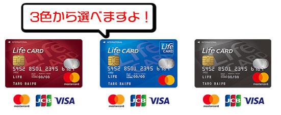 3種類のカードデザインと選べる国際ブランド!