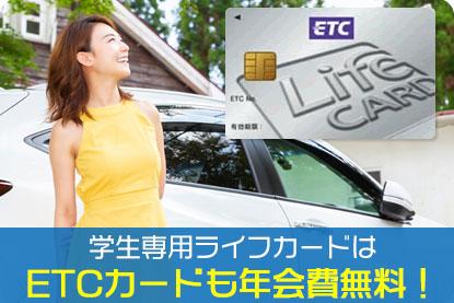 ETCカードも年会費無料!
