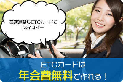 ETCカードは年会費無料で作れる!