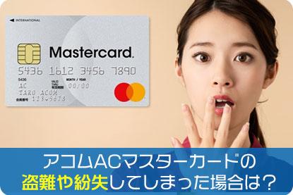 アコムACマスターカードの盗難や紛失してしまった場合は?