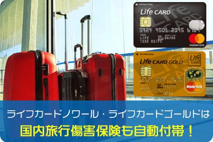 ライフカードノワール・ライフカードゴールドは国内旅行傷害保険も自動付帯!