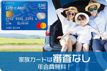 家族カードは審査なし&年会費無料!