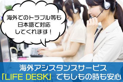 海外アシスタンスサービス「LIFE DESK」でもしもの時も安心!