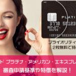 MUFGカード プラチナ・アメリカン・エキスプレスカードの審査申請基準や口コミ・特徴を解説!