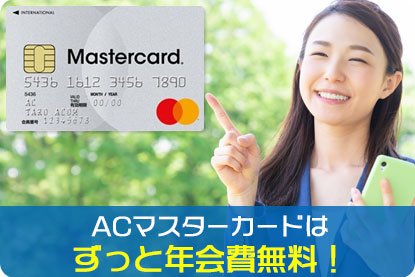 ACマスターカードはずっと年会費無料!