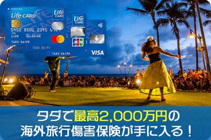 タダで最高2,000万円の海外旅行傷害保険が手に入る!