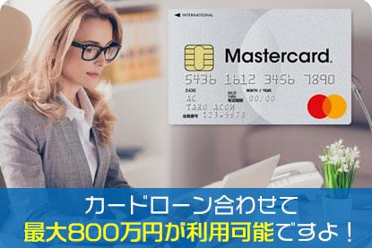 カードローン合わせて最大800万円が利用可能ですよ!