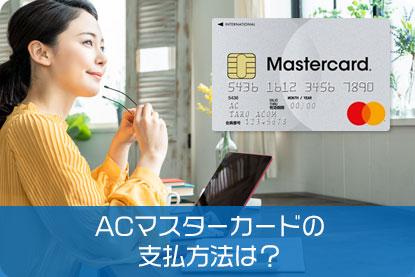 ACマスターカードの支払方法は?