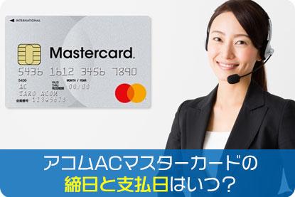 アコムACマスターカードの締日と支払日はいつ?