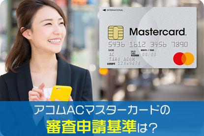 アコムACマスターカードの審査申請基準は?