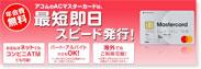 アコムACマスターカード公式サイト