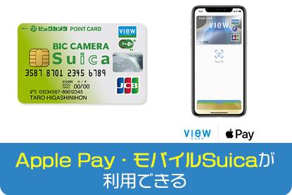 Apple Pay・モバイルSuicaが利用できる