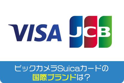 ビックカメラSuicaカードの国際ブランドは?