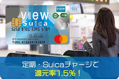 定期・Suicaチャージで還元率1.5%!