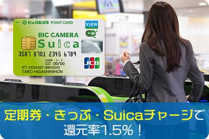 定期券・きっぷ・Suicaチャージで還元率1.5%!