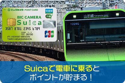 Suicaで電車に乗るとポイントが貯まる!