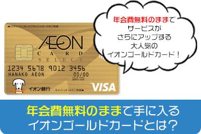 年会費無料でサービス大幅アップのゴールドカードは招待制