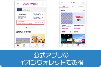 公式アプリのイオンウォレットでお得なクーポンが受け取れる!