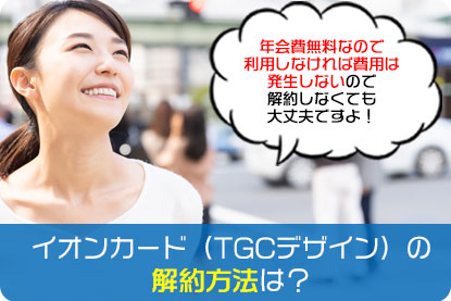 イオンカード(TGCデザイン)の解約方法は?
