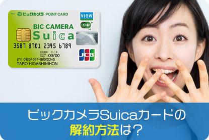 ビックカメラSuicaカードの解約方法は?