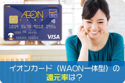イオンカード(WAON一体型)の還元率は?
