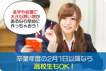 卒業年度の2月1日以降なら高校生もOK!