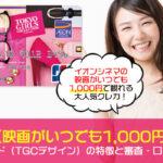 【映画がいつでも1,000円】イオンカード(TGCデザイン)の特徴と審査・口コミを解説!