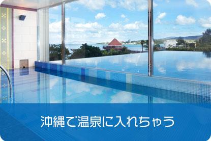 沖縄で温泉に入れちゃう