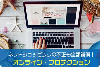 ネットショッピングの不正も全額補償!オンライン・プロテクション