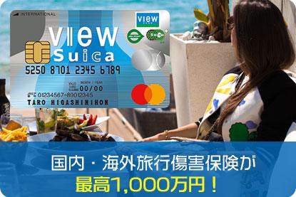 国内・海外旅行傷害保険が最高1,000万円!