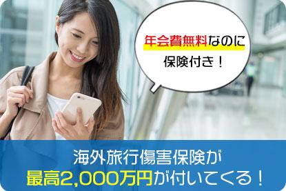 海外旅行傷害保険が最高2,000万円が付いてくる!