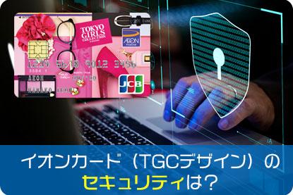 イオンカード(TGCデザイン)のセキュリティは?