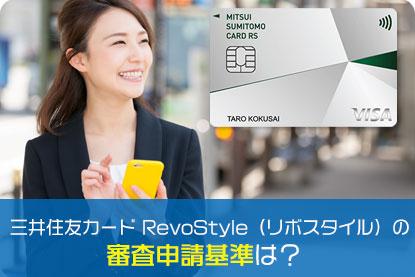 三井住友カード RevoStyle(リボスタイル)の審査申請基準は?