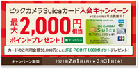 ビックカメラSuicaカード公式サイト