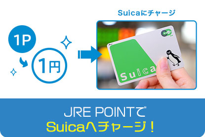 JRE POINTでSuicaへチャージ!
