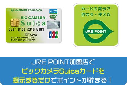 JRE POINT加盟店でビックカメラSuicaカードを提示するだけでポイントが貯まる!